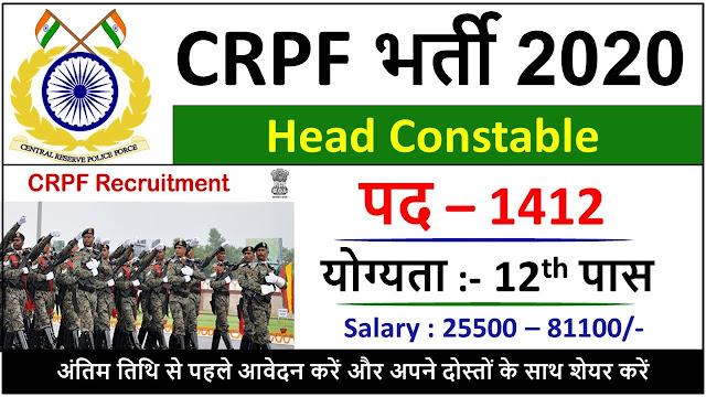 CRPF Recruitment for 1412 Head Constable Posts 2020
