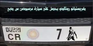 كريستيانو رونالدو يحصل على سيارة مرسيدس من دبي
