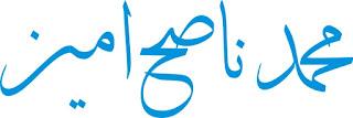 Gambar kaligrafi namaku