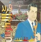 Farid El Atrache-Echt2tilak