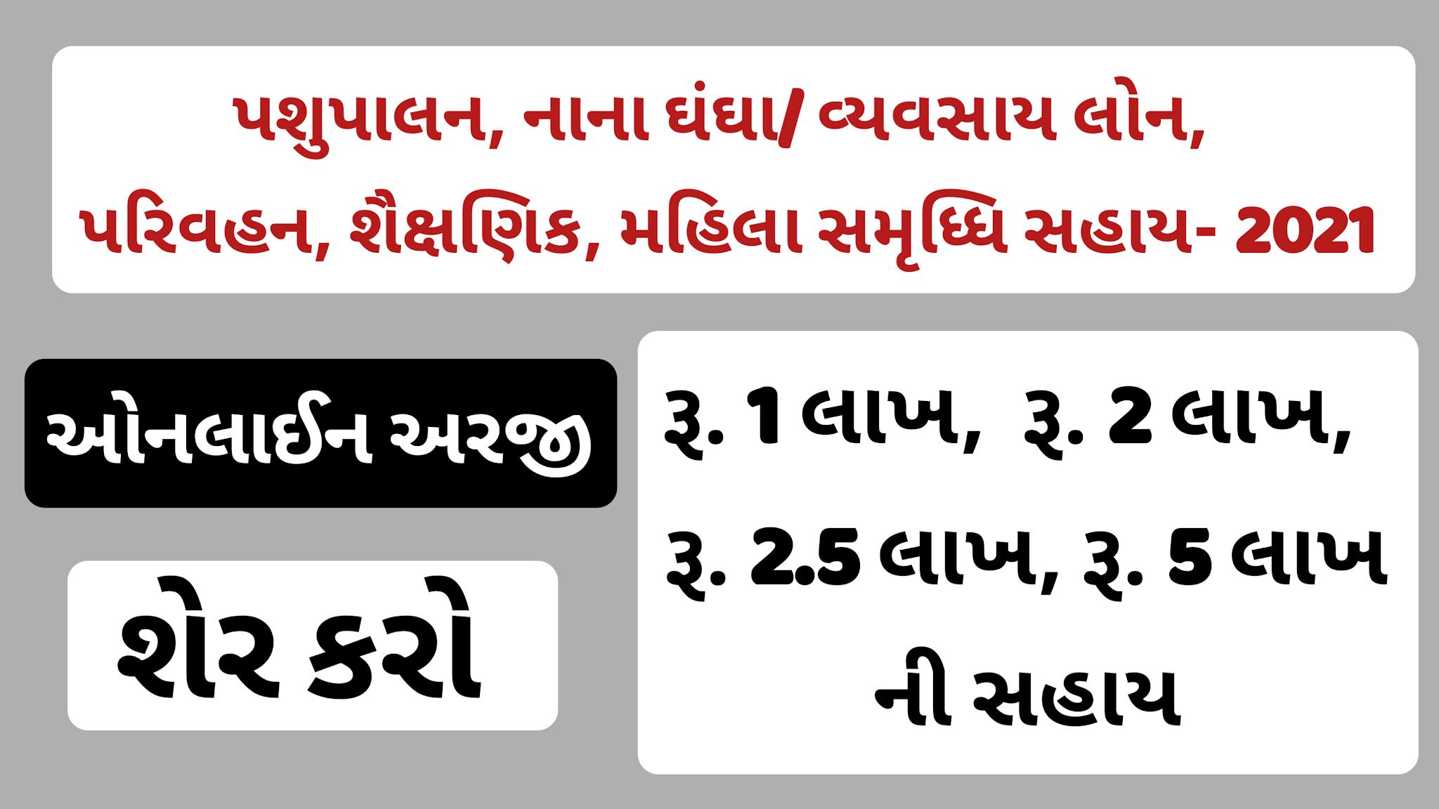 Gujarat Backward Classes Development Corporation Educational Loan Schemes 2021@sje.gujarat.gov.in
