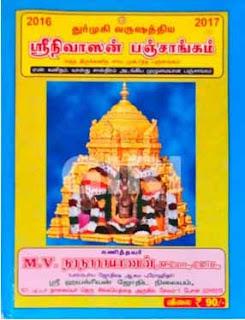 Srinivasan Panchangam