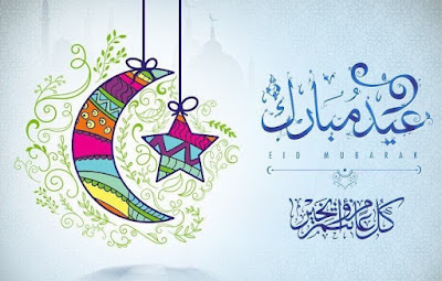 مسجات ورسائل تهنئة عيد الفطر المبارك 2019
