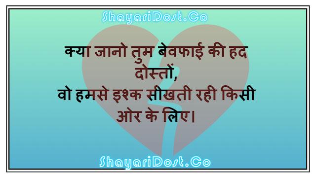 bewafa shayari in hindi