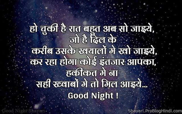 good night funny shayari