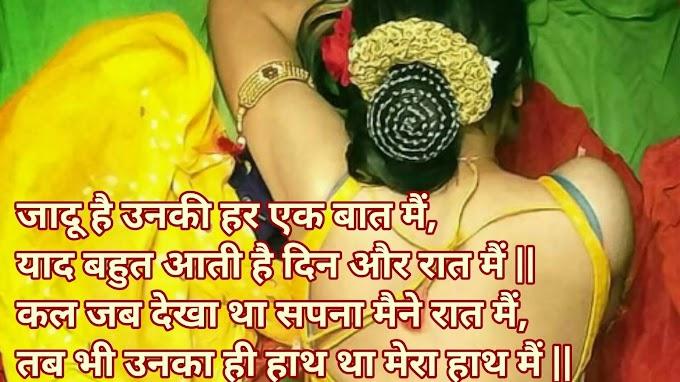 Romantic Shayari | Nanhe  Best Top 50 Shayari Hindi