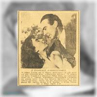 Δημοσιεύμα του περιοδικού «Θησαυρός» (Οκτώβρης 1951 και Φλεβάρης 1952) για την τέταρτη ταινία της Δάφνης Σκούρα
