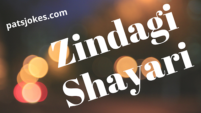 Zindagi shayari in wife