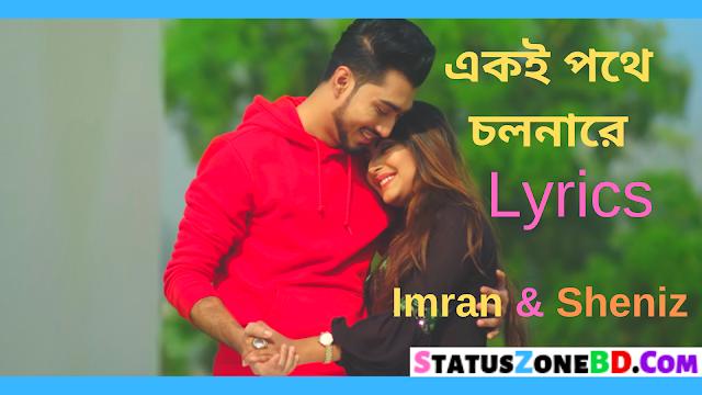 Eki Pothe Cholna re (একই পথে চলনারে ) - Lyrics | Imran and Sheniz