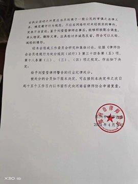 因发表关于武汉疫情文章,郑州律师刘莹莹被律协处以警告