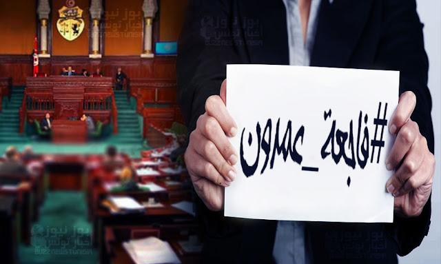 Tunisie: Séance plénière à l'ARP consacrée au rapport de la commission d'enquête sur la tragédie de Amdoun