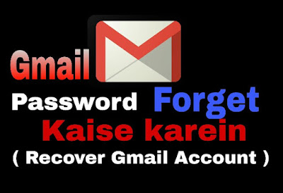 Gmail account ka password forget kaise karein