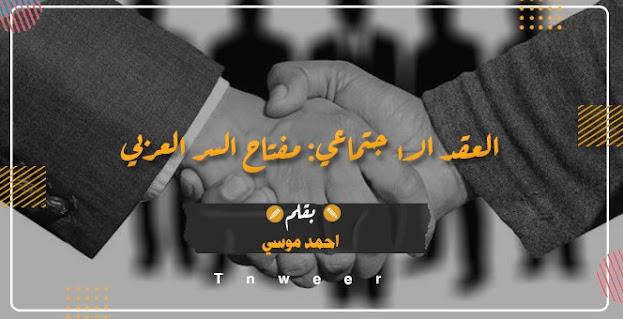 العقد الاجتماعي: مفتاح السر العربي