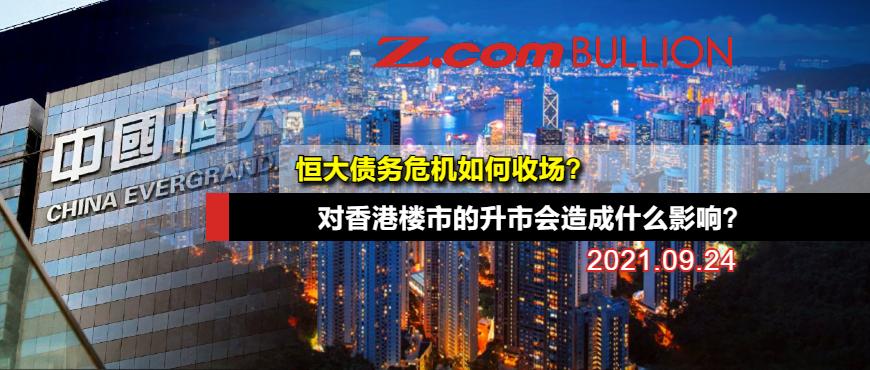 恒大债务危机如何收场? 对香港楼市的升市会造成什么影响?