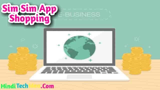 Sim Sim App Se Online Shopping Kaise Kare