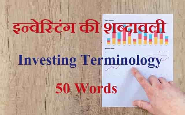 इन्वेस्टिंग की शब्दावली - Investing Terminology In Hindi - 50 Words