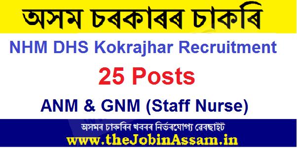 NHM DHS Kokrajhar Recruitment 2020