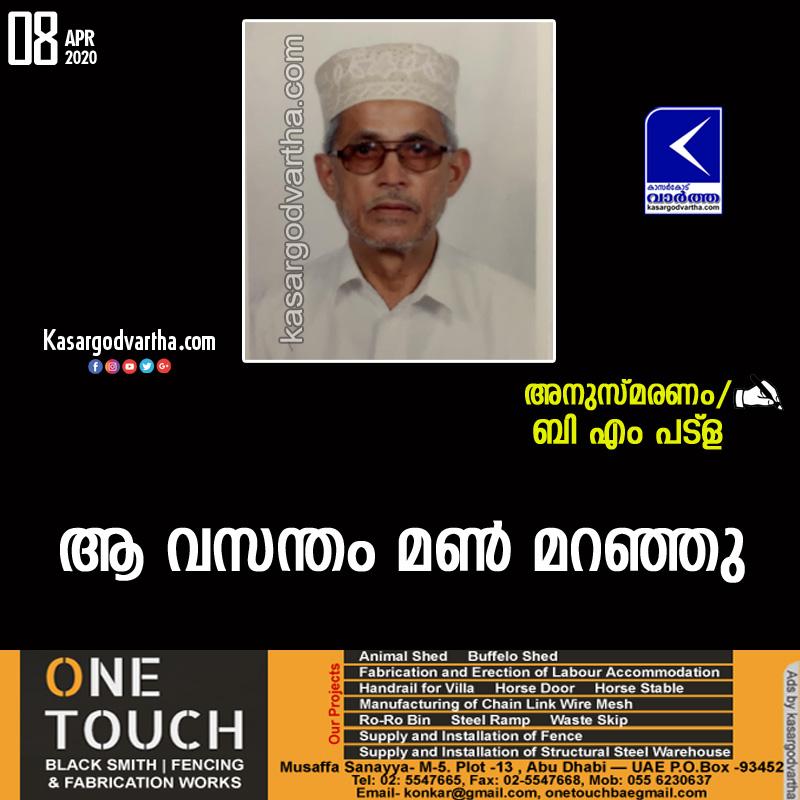 Kerala, News, Obituary, Patla BM Abdul Rahman no more