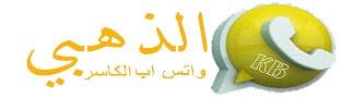 واتساب الذهبي - واتس بلس المطور ابو عرب