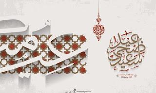 صور العيد الاضحى