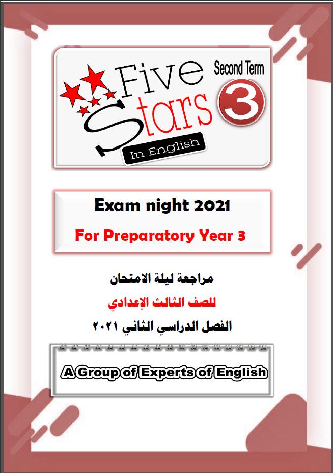 مراجعة ليلة الإمتحان لغة إنجليزية مجابه للصف الثالث الاعدادي الترم الثاني 2021 فايف ستارز