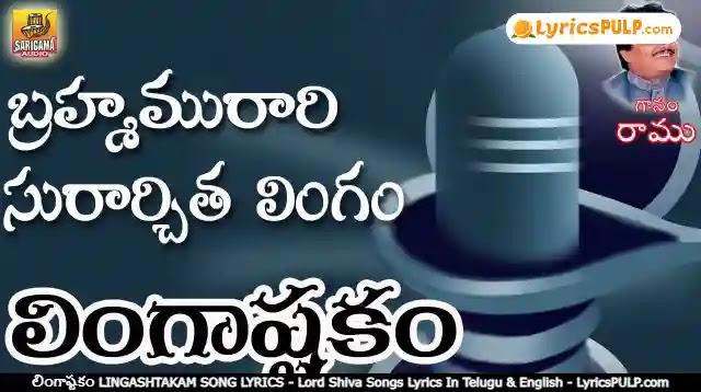 లింగాష్టకం LINGASHTAKAM SONG LYRICS - Lord Shiva Songs Lyrics In Telugu & English - LyricsPULP.com