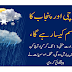 Karachi And Punjab weather Report | Musam Ka Hal.