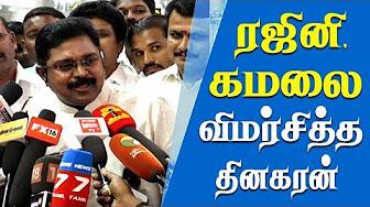 TTV Dinakaran Criticized Rajini & Kamal