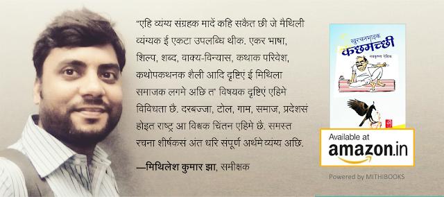 मैथिली व्यंग्यक एक उपलब्धि 'खुरचनभाइक कछमच्छी'