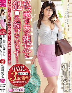 KBI-039 Actually, I Continue To Be Fucked By My Husband's Best Friend ... A Married Woman Who Fell Into Pleasure In A Trap Of Shame While Her Husband Didn't Know, Aishina Shinkawa