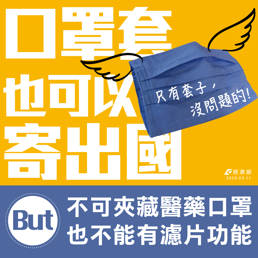3月12日起,民眾寄送口罩到海外全面開放,布口罩可以寄出國! - 經 News   經新聞