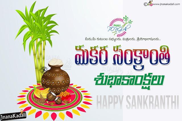 sankranthi quotes in telugu, makra sankranthi greetings in telugu, pongal festival greetings in telugu