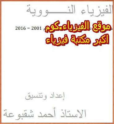 كتاب  الاسئلة الوزارية في الفيزياء النووية pdf برابط مباشر