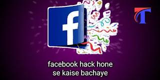Facebook / fb ke password hack hone se kaise bachaye