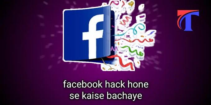 facebook hack hone se kaise bachaye