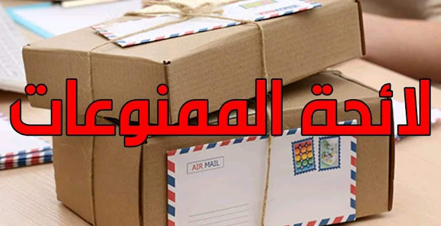 للمتسوقين من الانترنت والمواقع الضينية : اليكم قائمة السلع والمنتجات الممنوعة من دخول الجزائر