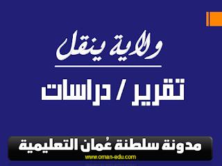 دراسات / تقرير عن ولاية ينقل - بمحافظة الظاهرة