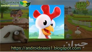 تحميل لعبة Hay Day من افضل العاب المزارع مجاناً اخر اصدار للاندرويد.