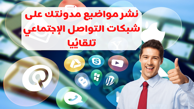 أفضل3 مواقع لنشر مواضيع مدونتك على شبكات التواصل الإجتماعي تلقائيا