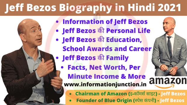 Jeff Bezos Biography in Hindi 2021: Personal Life, Education & Career, Family More
