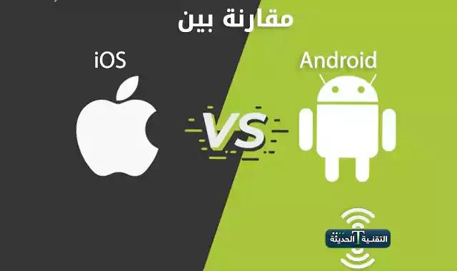 مقارنة بين Android و iOS