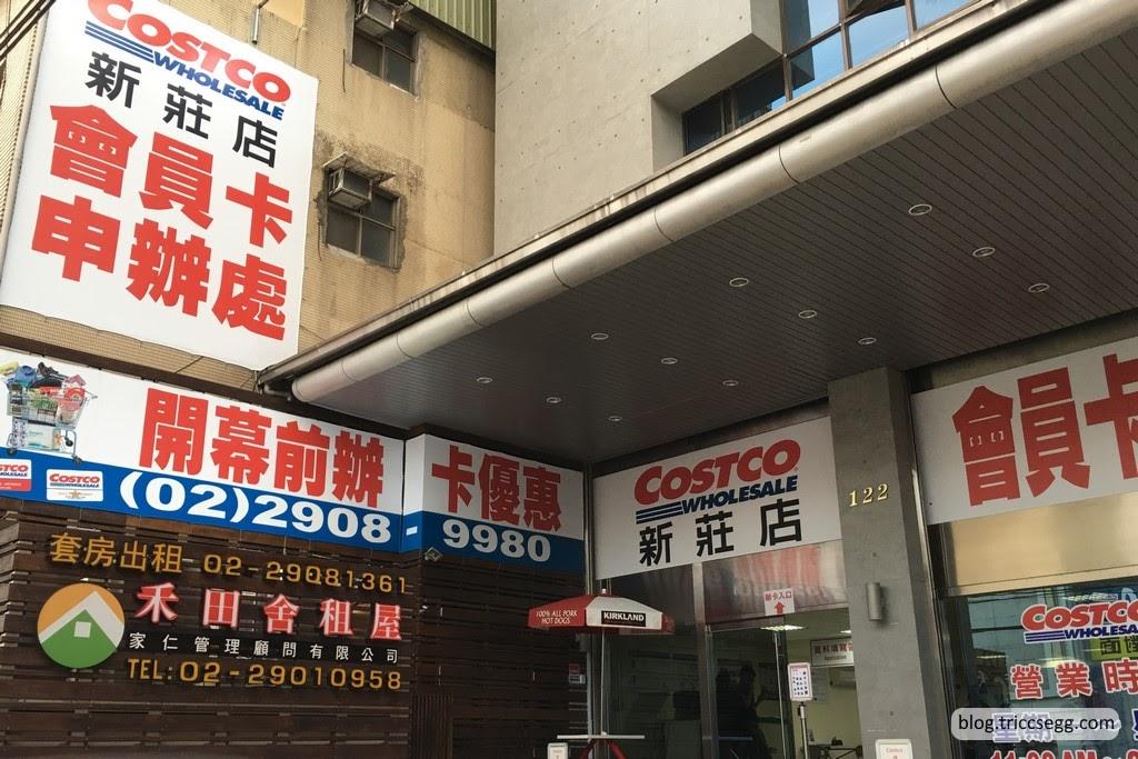 costco會員卡(3).jpg