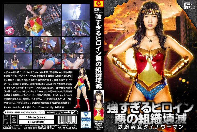 GHKP-63 Overpowered Heroine Hancurkan Organisasi Jahat -Astro Stunning Dyna Lady