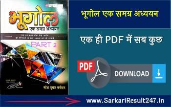 भूगोल एक समग्र अध्ययन Book PDF | Cosmos Publication Geography Book PDF in Hindi Download |