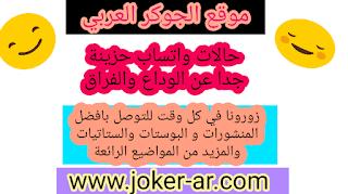 حالات واتساب حزينة جدا عن الوداع والفراق 2019 - الجوكر العربي