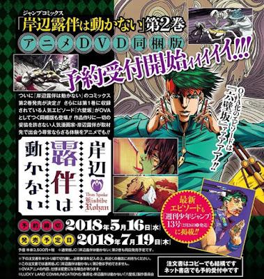 """Nueva OVA de """"Kishibe Rohan wa Ugokanai"""" (岸辺露伴は動かない)."""