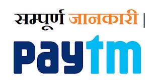 Paytm क्या है? - Seller, Business, Merchant, KYC सम्पूर्ण जानकारी |
