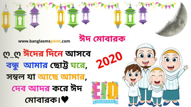 Advance Happy Eid Mubarak | অগ্রিম ঈদ মোবারক শুভেচ্ছা | Eid Mubarak Photo 2021