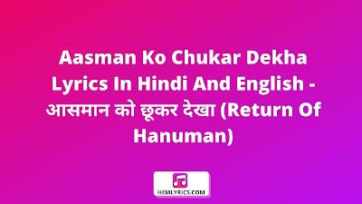 Aasman Ko Chukar Dekha Lyrics In Hindi And English - आसमान को छूकर देखा (Return Of Hanuman)