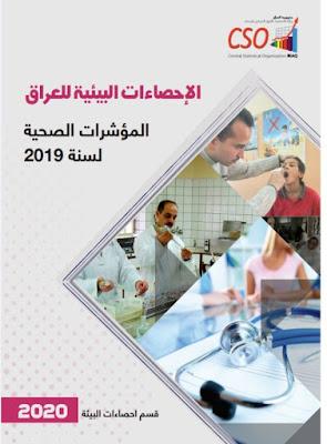 الاحصاءات البيئية للعراق  - المؤشرات الصحية لسنة 2019